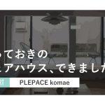 暮らしを、豊かに。『PLEPACE komae』
