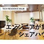 エンジニアが集うシェアハウス『TECH RESIDENCE恵比寿』