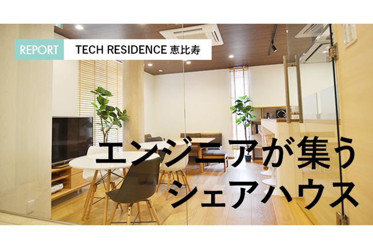 「エンジニアが集うシェアハウス『TECH RESIDENCE恵比寿』」のアイキャッチ画像