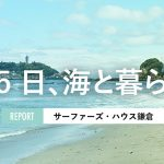 365日、海と隣り合わせの暮らし『サーファーズ・ハウス鎌倉』