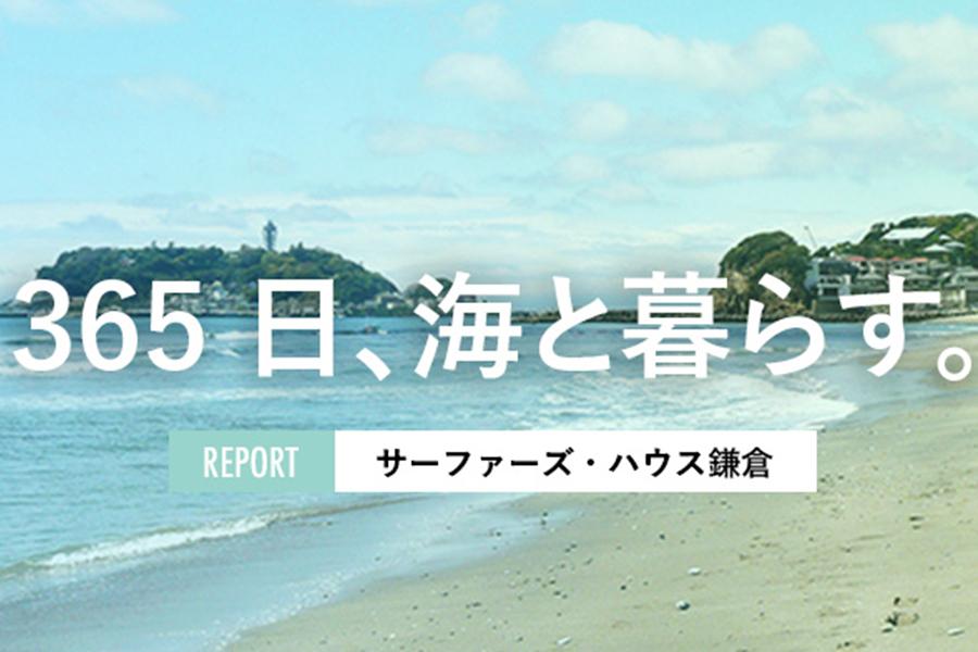 「365日、海と隣り合わせの暮らし『サーファーズ・ハウス鎌倉』」のアイキャッチ画像