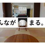 駐車場付&二名入居可ハウスが帰ってきました。『集-tudoi』