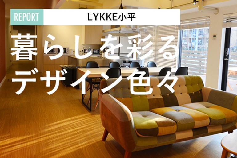「暮らしを彩る、デザイン色々。『LUKKE(リュッケ)小平』」のアイキャッチ画像