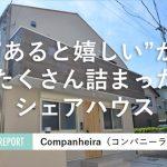 音楽好き必見!女性専用シェアハウス『Companheira(コンパニーラ)』