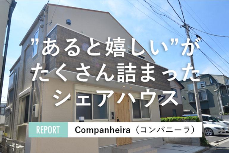 「音楽好き必見!女性専用シェアハウス『Companheira(コンパニーラ)』」のアイキャッチ画像