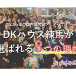 海外ライクな暮らしが叶う、超大型シェアハウス『DKハウス練馬』
