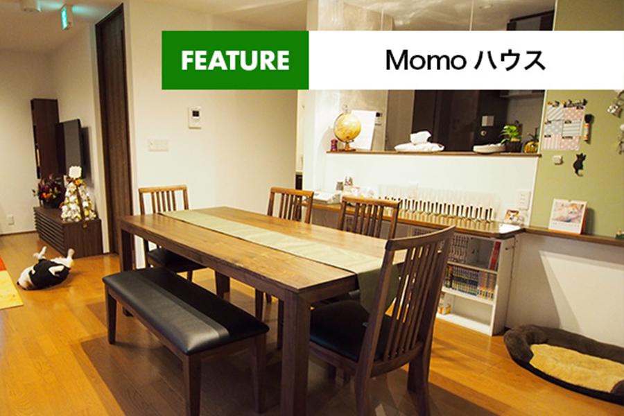 「「おかえり」の、ある暮らし。『Momoハウス』」のアイキャッチ画像