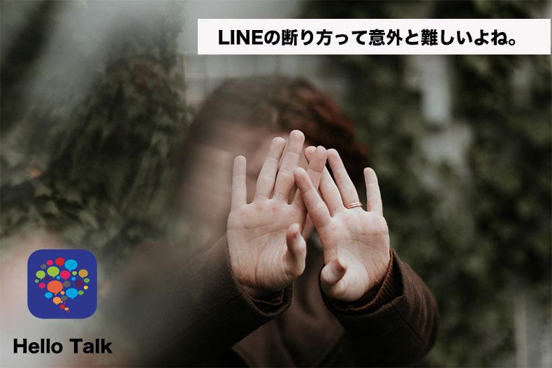 「ハロートークでlineを聞かれたらどう断ればいい?」のアイキャッチ画像