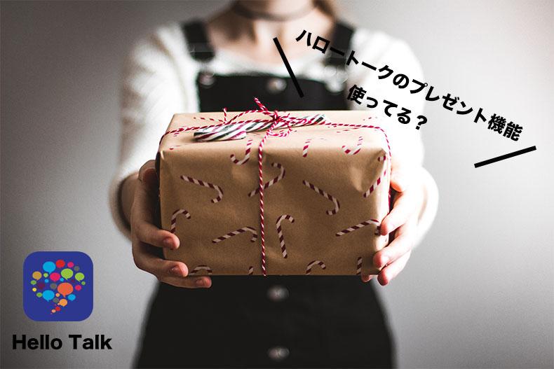 「ハロートークマスターが教えるプレゼントの送り方」のアイキャッチ画像