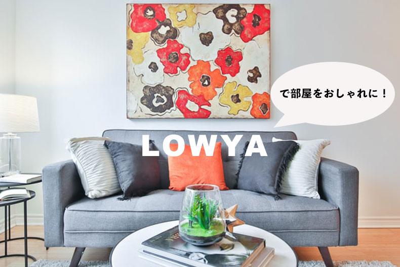 「家具のLOWYAであなたの欲しいが見つかるかも!」のアイキャッチ画像