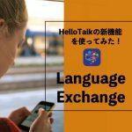 ハロートークの新機能「言語交換」はもう使った?
