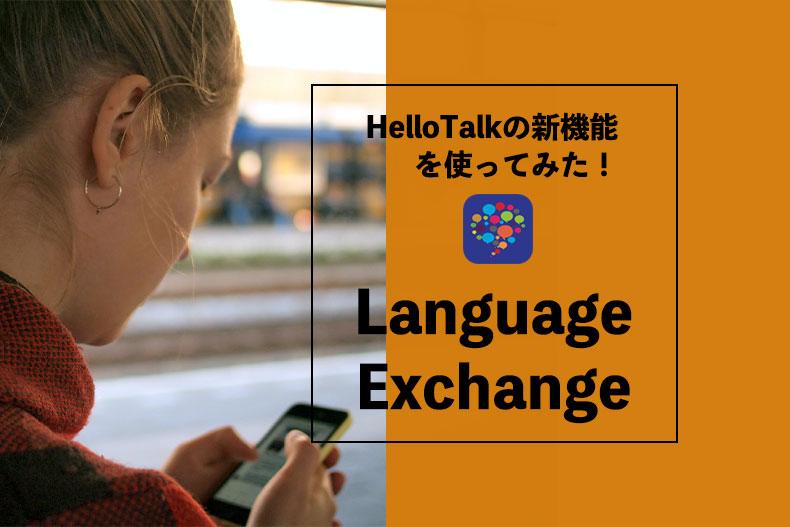 「ハロートークの新機能「言語交換」はもう使った?」のアイキャッチ画像