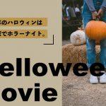 今年のハロウィンに見たいホラー映画おすすめ10選!