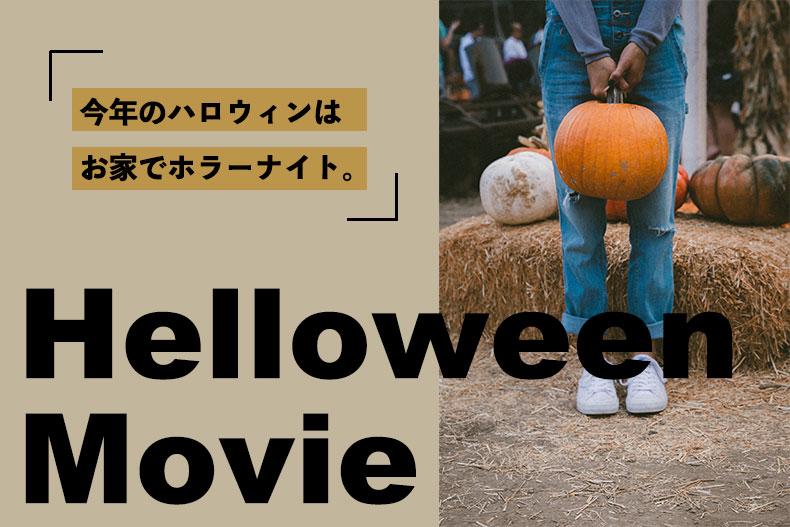 「今年のハロウィンに見たいホラー映画おすすめ10選!」のアイキャッチ画像