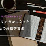 独学で英語が話せるようになった私がおすすめする英語学習方法