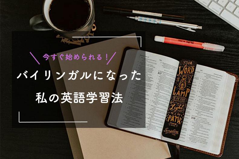 「独学で英語が話せるようになった私がおすすめする英語学習方法」のアイキャッチ画像