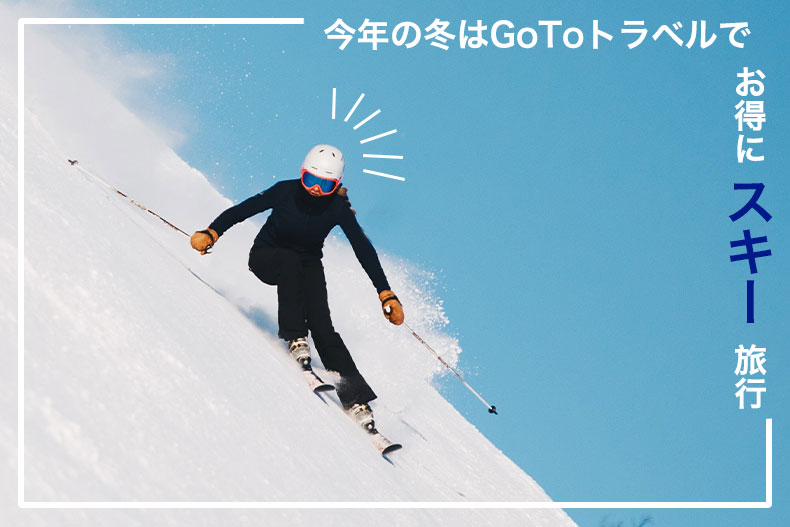 「今年の冬はgotoトラベルでスキーに行かない?東京から行くならココ!」のアイキャッチ画像