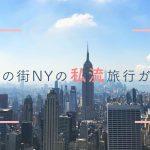 アフターコロナに行きたい!私流、ニューヨーク旅行ガイド。
