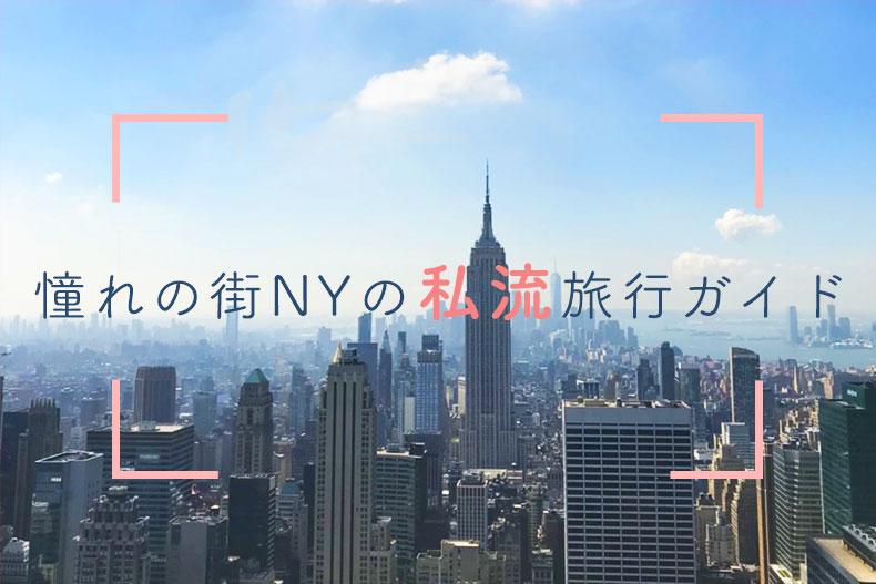 「アフターコロナに行きたい!私流、ニューヨーク旅行ガイド。」のアイキャッチ画像