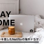 私がステイホーム中にNetflixでイッキ見した海外ドラマをご紹介!